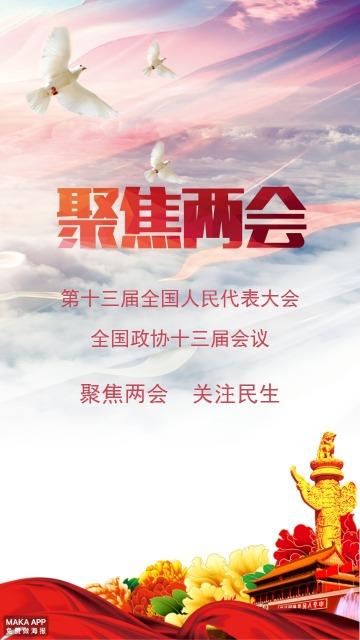 聚焦两会/两会关注/两会宣传海报/两会党政宣传