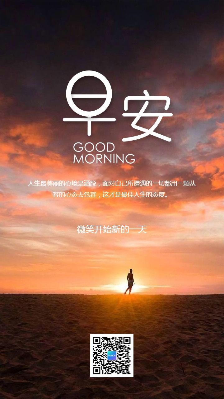 早安问候日签简约文艺心情寄语手机海报