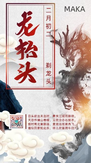 水墨中国风传统节气二月二龙抬头海报