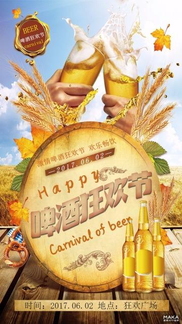 棕色调的啤酒狂欢节宣传