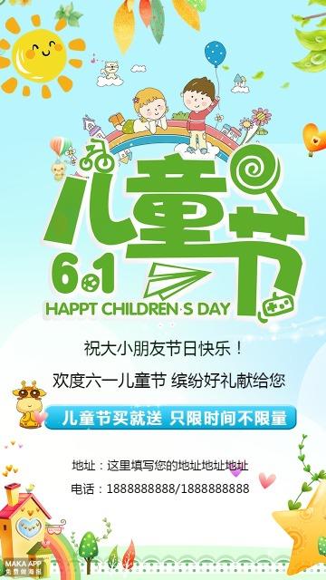 绿色卡通六一儿童节节日产品促销活动宣传海报