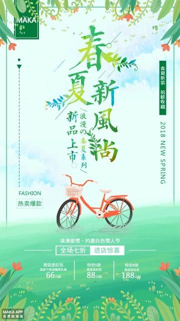 小清新唯美插画春天夏天春季夏季促销海报