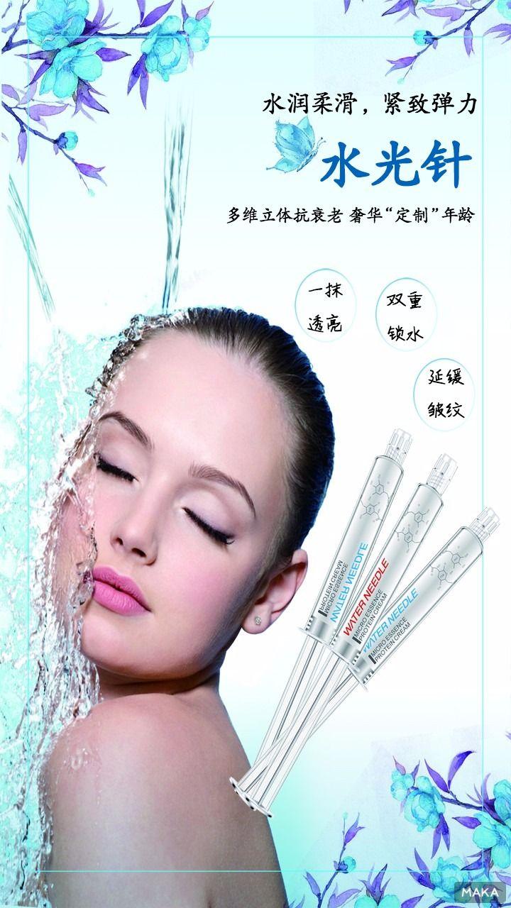 蓝色清新简洁创意水光针美容宣传海报