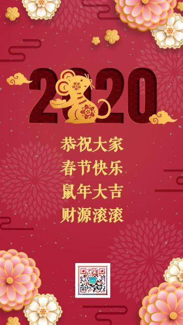 2020鼠年新春祝福海报节日贺卡