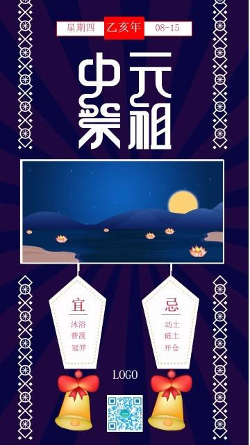 蓝色大气中元节祭祖放河灯手机海报模板