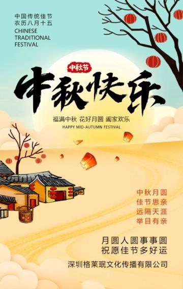黄色中国风中秋节祝福贺卡企业公司节日宣传推广放假通知H5模板