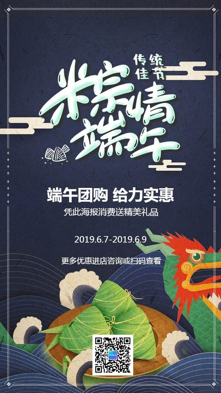 简约中国风传统端午佳节促销宣传海报