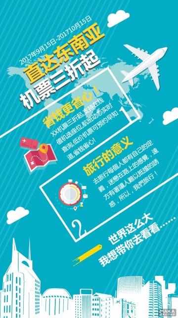 蓝色简约时尚假期旅游活动宣传海报