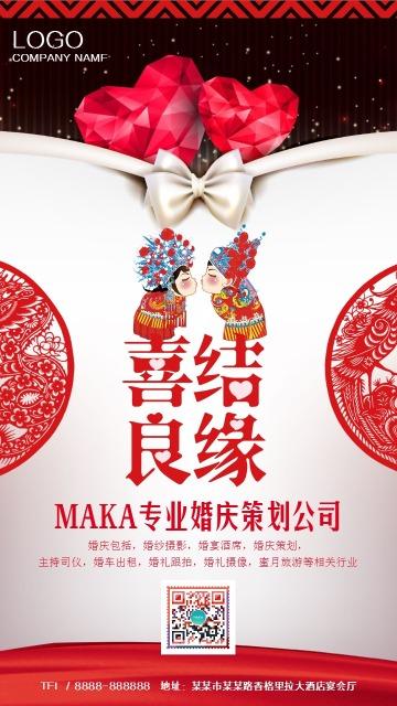 中国风剪纸红色浪漫婚礼邀请函手机海报