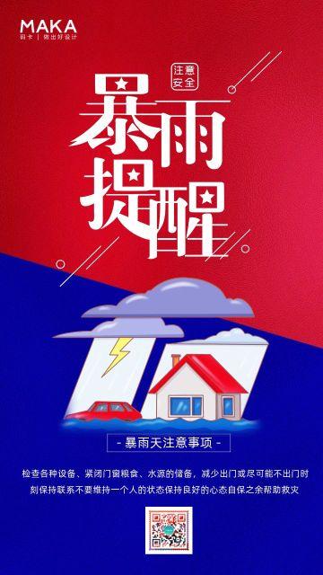 扁平简约卡通风企业/政府/公益组织暴雨出行注意事项宣传通知海报