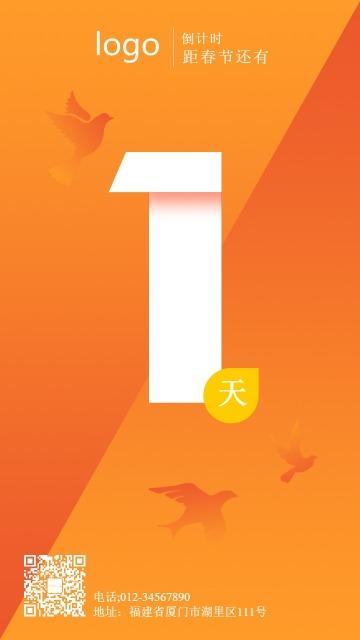 多彩炫酷橙色文艺小清新活动开业倒计时整套倒计时1天手机宣传海报