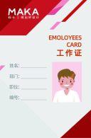 商务风企业工作证模板