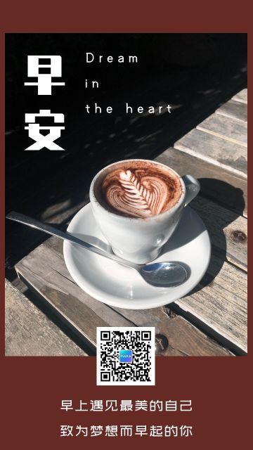 早安/日签/励志语录/心语心情正能量个人企业宣传通用海报
