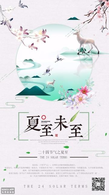 会员定制高端中国风素雅宣传推广夏至海报