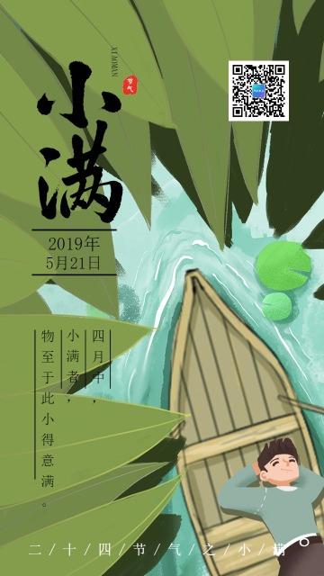 小满插画风传统二十四节气宣传海报