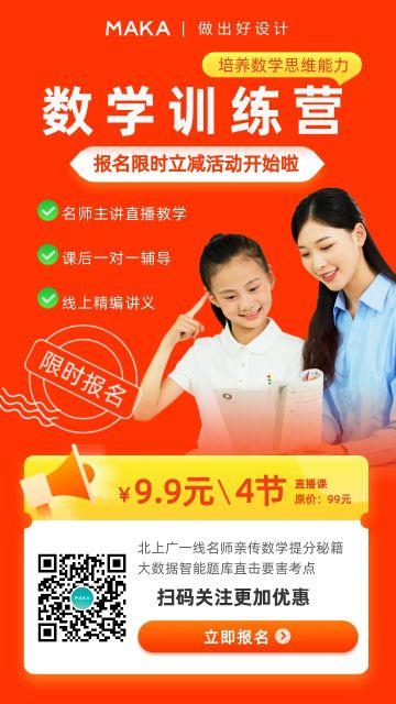 橙色简约课程促销活动玩法手机海报模板