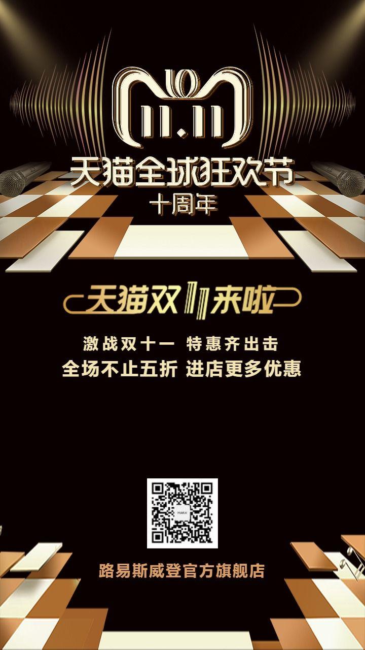 炫酷黑金 双十一 双11 电商大促 双十一促销 天猫双十一 电商微商