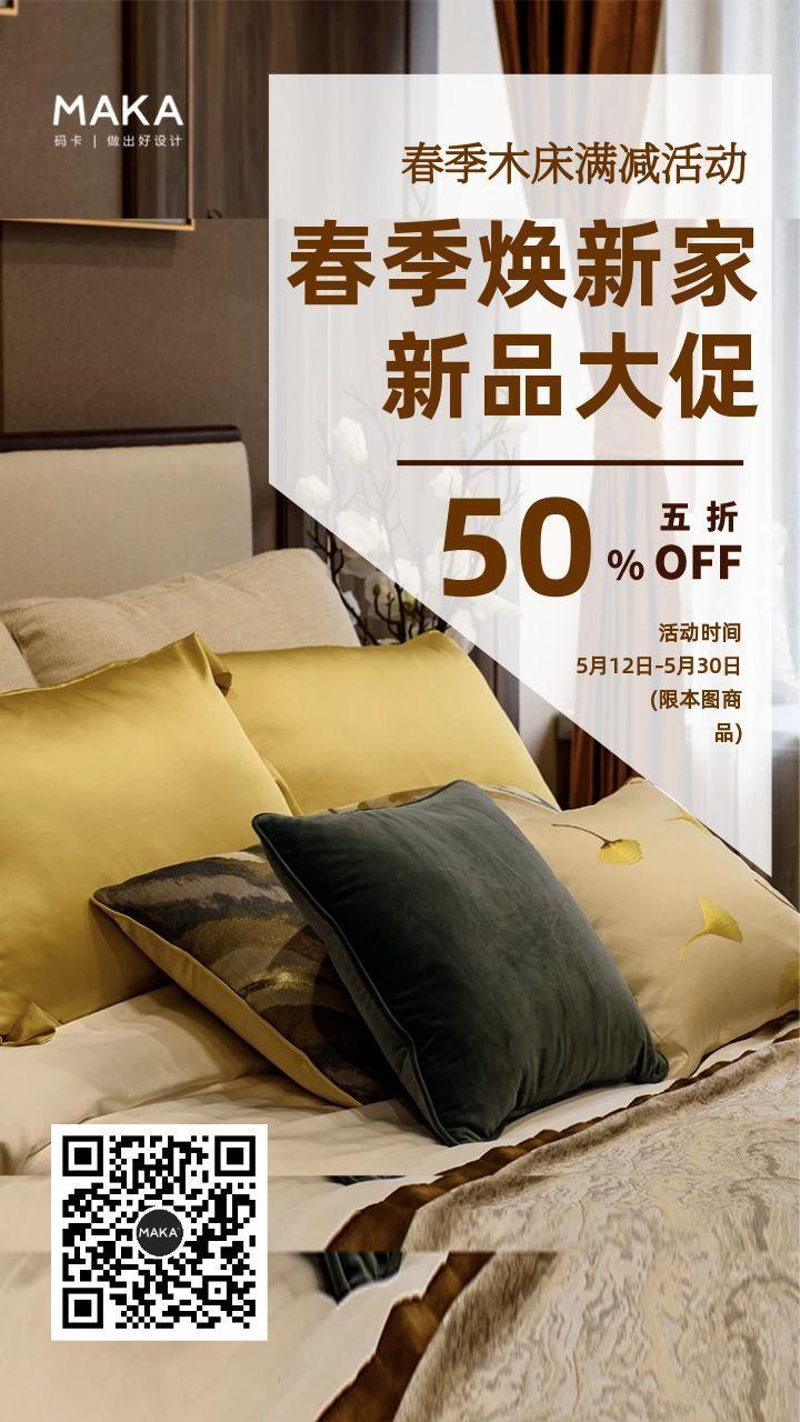 白色简约家居产品定制品牌床之春季焕新家主题促销宣传海报