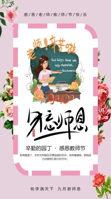 清新文艺9月10日教师节快乐  感恩教师 老师您辛苦了
