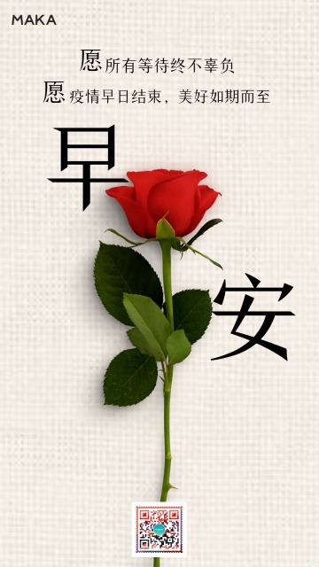 早安你好日签清新玫瑰鲜花个人朋友圈企业宣传早安问候疫情祝福海报