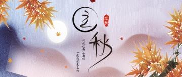 中国风文艺清新黄色灰色立秋微信公众号封面头条