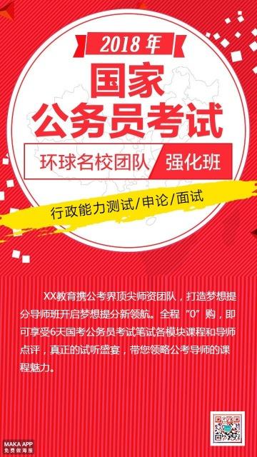 国考省考 国家公务员考试面试辅导 培训冲刺班宣传 招生海报
