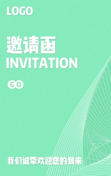 清新绿色邀请单页公司介绍