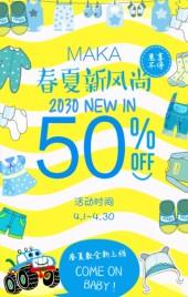黄蓝色春夏新风尚-童装上线促销模板