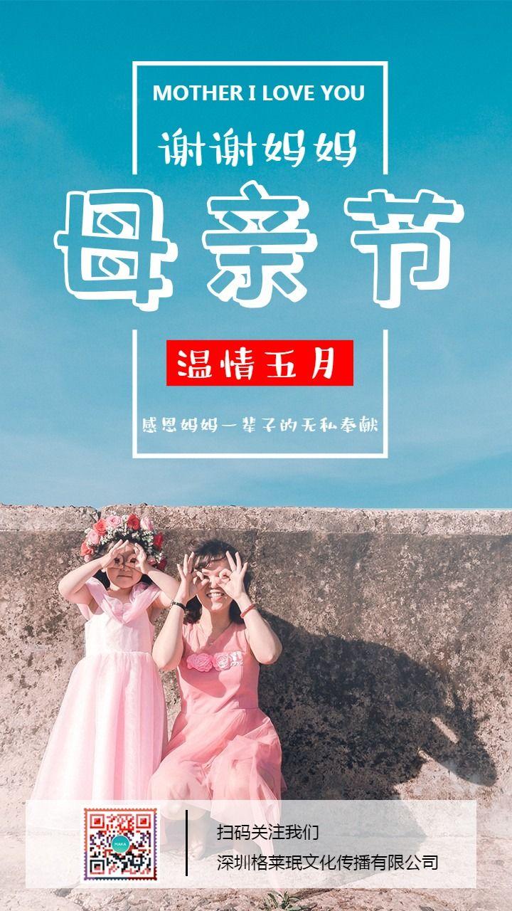 母亲节简约文艺节日通用祝福日签手机版贺卡海报