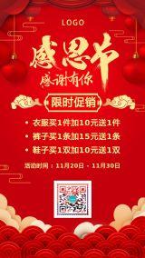简约红色感恩节产品促销优惠活动上新品限时抢购商家促销打折感恩回馈周年庆海报模版