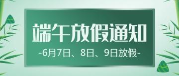 端午节简约扁平风通用节日放假通知宣传微信公众号封面