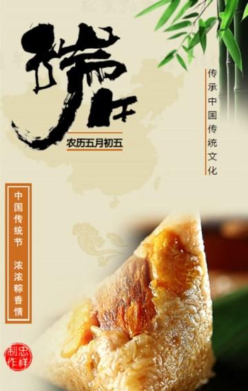 棕色端午节快乐节日祝福活动促销H5