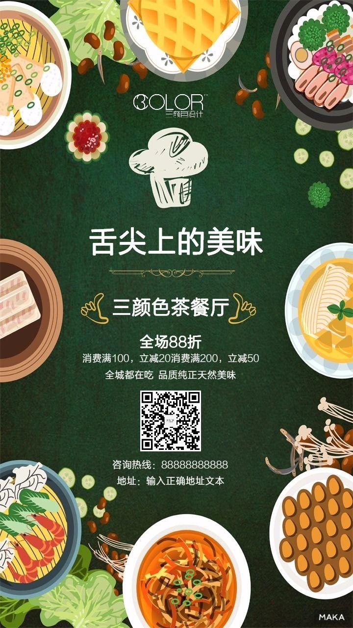 餐饮茶餐厅美食推广宣传海报