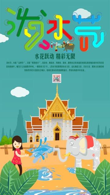 绿色卡通手绘清新泼水节宣传海报