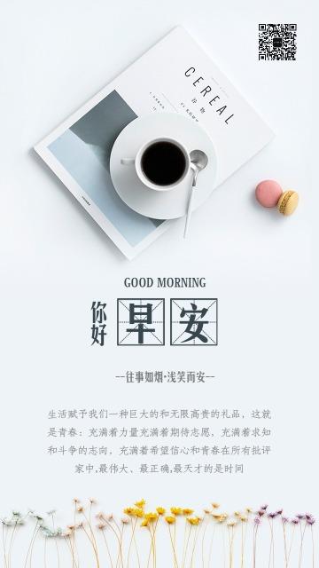 简约苹果风白色早晨早餐书本咖啡小清新早安励志日签晚安心情寄语宣传海报
