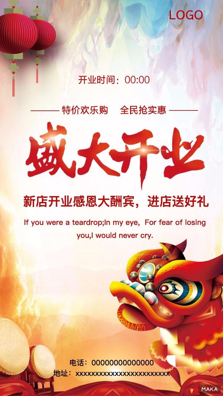 创意商场楼盘盛大开业宣传广告海报