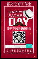 618父亲节促销推广
