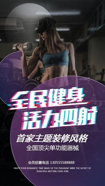 紫色炫酷健身房宣传营销促销宣传手机海报