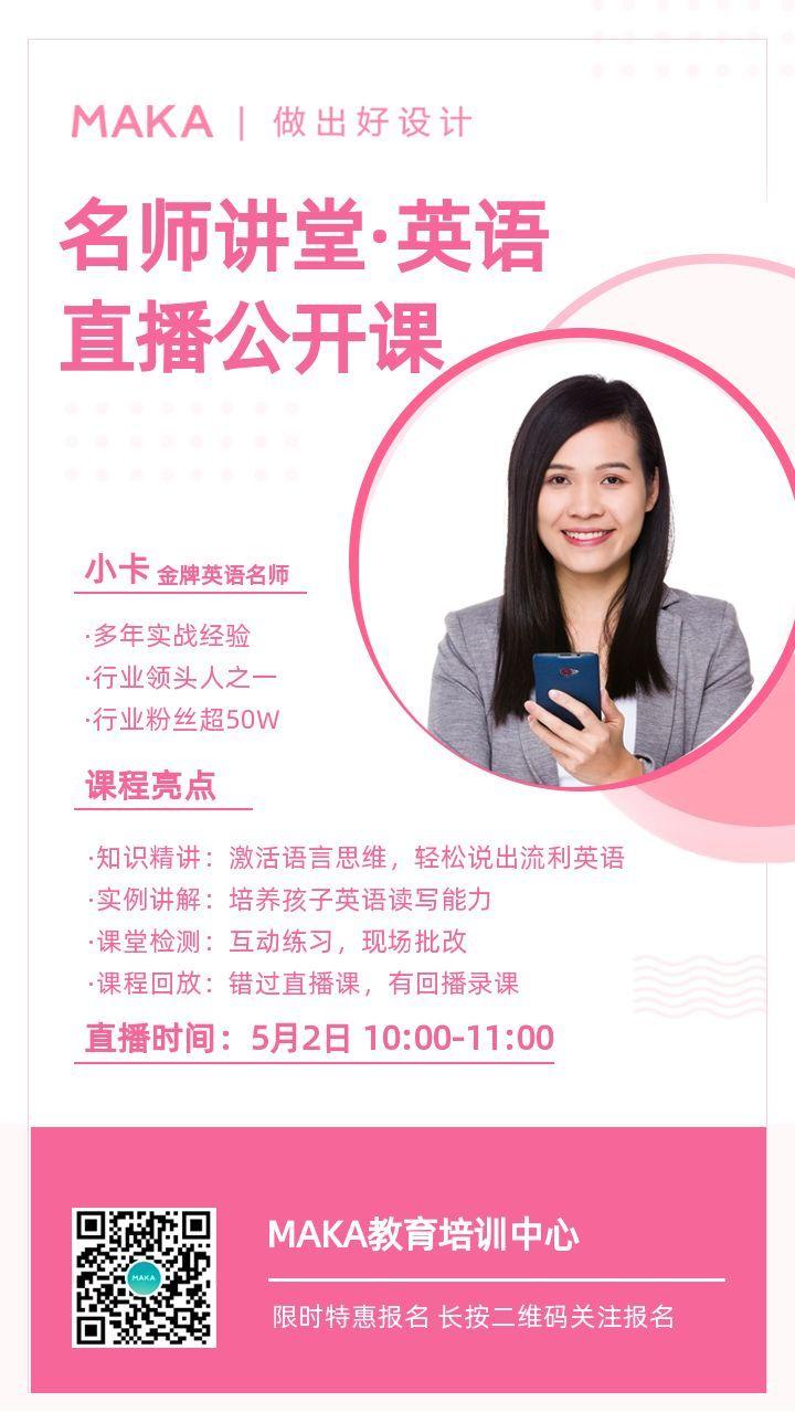 名师讲堂英语直播公开课简约宣传手机海报