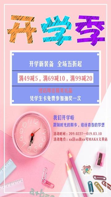 卡通手绘唯美清新粉色开学季产品促销宣传推广海报