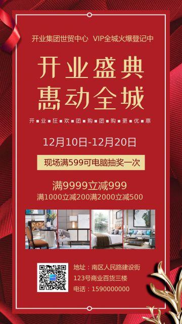 开业盛典开业大吉盛大开业促销宣传红色大气海报