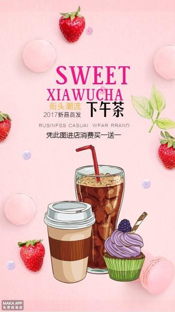 奶茶咖啡甜品促销