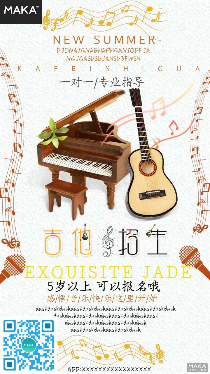 吉他招生一对一指导宣传海报可爱版