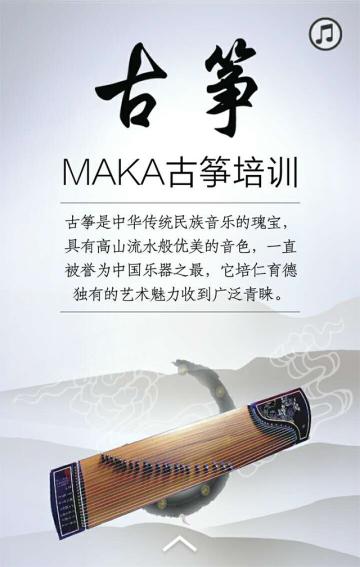 古筝培训招生中国风