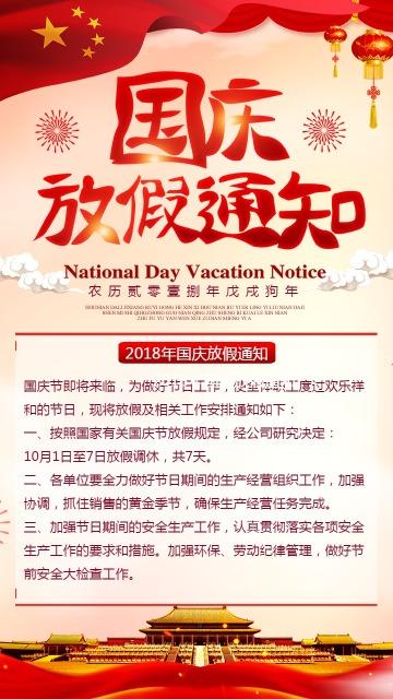 【国庆节5】十一国庆节企业放假通知通用海报