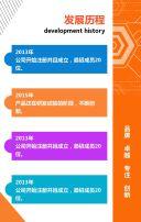 企业宣传/企业简介/招商加盟通用模版