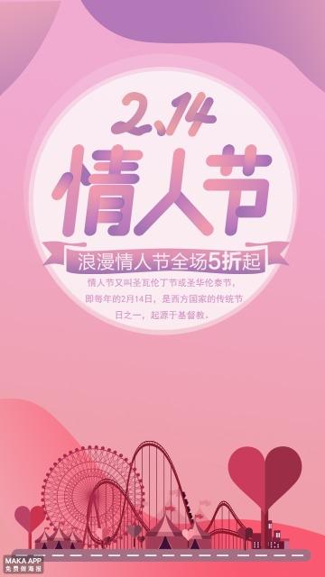 创意紫色渐变浪漫情人节海报