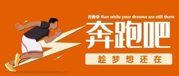简约文艺个人励志心情新版公众号封面头条
