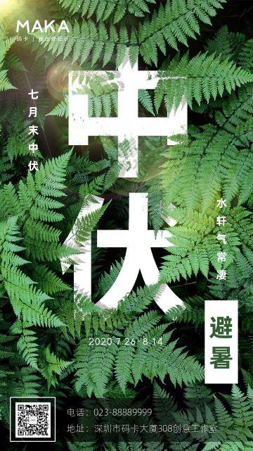 绿色清新风格中伏节气宣传海报