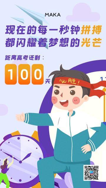 紫色简约插画风格高考倒计时宣传手机海报